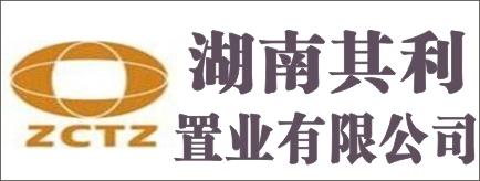 湖南其利置业有限公司(邵阳天元湘湖房地产开发有限公司)-洞口招聘