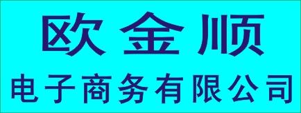 邵阳市欧金顺商务电子有限公司-洞口招聘