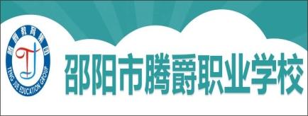 邵阳市腾爵职业学校-洞口招聘