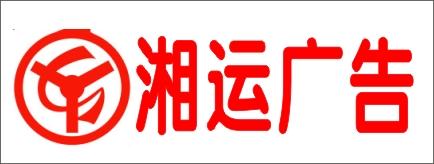 邵阳湘运广告-洞口招聘