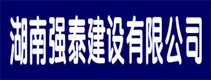 湖南强泰建设有限公司-洞口招聘