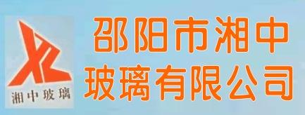 邵阳市湘中玻璃科技有限公司-洞口招聘