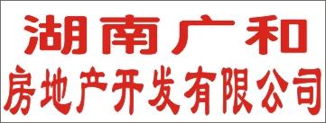 湖南省广和房地产开发有限公司-洞口招聘