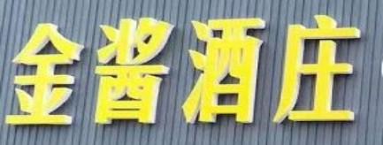 邵阳金酱酒庄  -洞口招聘