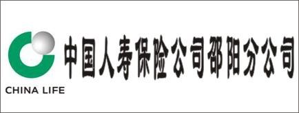 中国人寿保险公司邵阳市分公司-洞口招聘