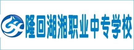 隆回湖湘职业中专学校-洞口招聘