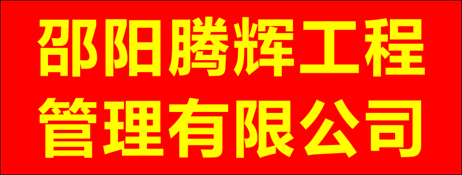 邵阳腾辉工程管理有限公司-洞口招聘