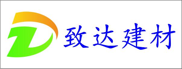 邵阳致达建材贸易有限公司-洞口招聘
