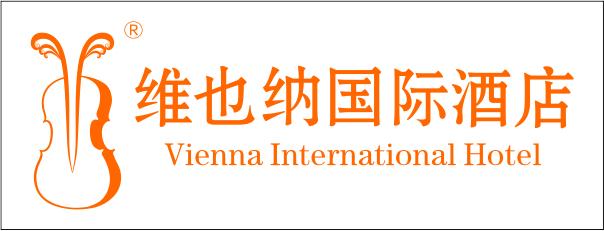 维也纳国际酒店(邵阳大汉步行街店-洞口招聘