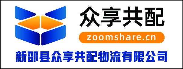新邵县众享共配物流有限公司-洞口招聘