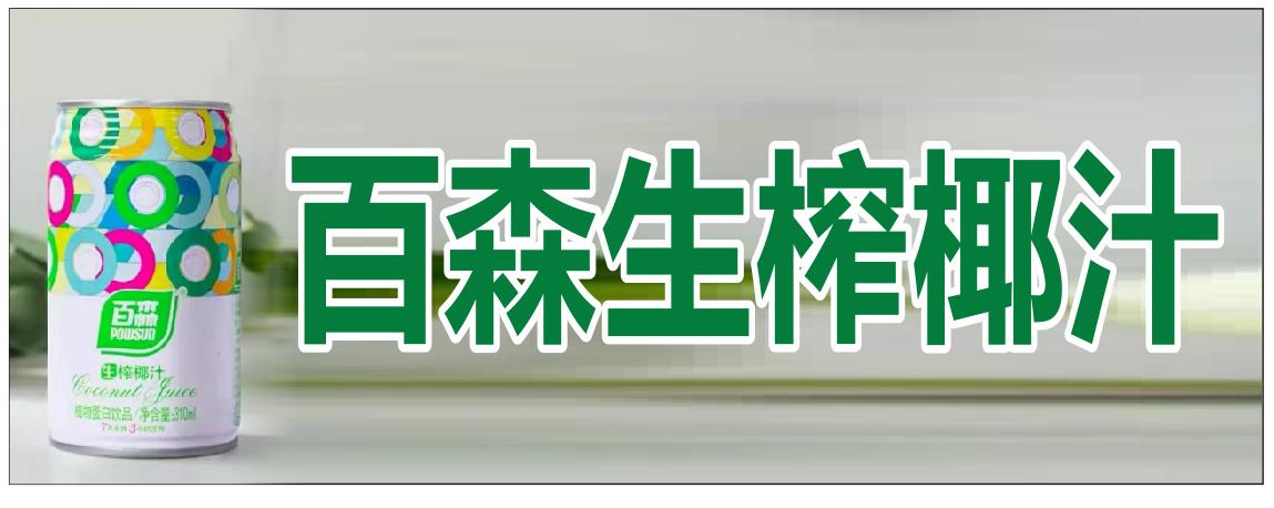 百森国际饮料有限公司/百森生榨椰汁-洞口招聘