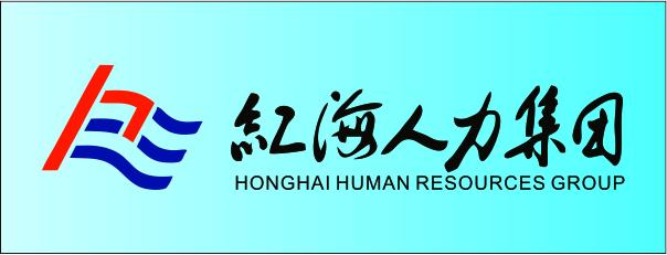 湖南红海人力资源有限公司邵阳分公司-洞口招聘